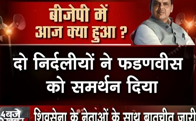 Maharashtra CM: विधायक दल के नेता चुने गए देवेंद्र फडणवीस, 5 साल तक रहेंगे महाराष्ट्र के सीएम- बीजेपी का दावा