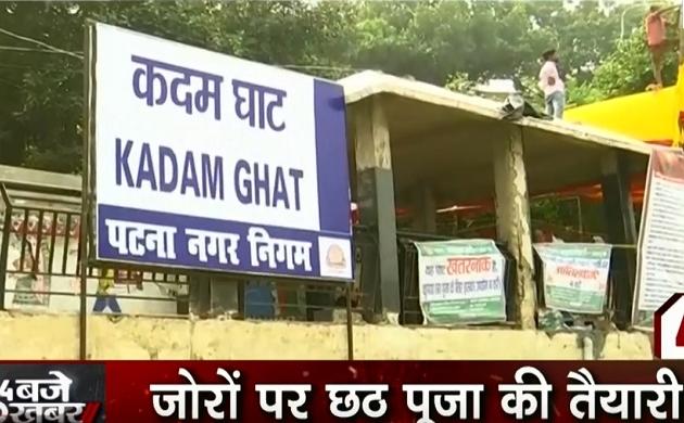Chhath Puja: नहाय- खाय से होगी छठ पर्व की शुरूआत, पटना प्रशासन ने कड़े किए सुरक्षा के इंतजाम
