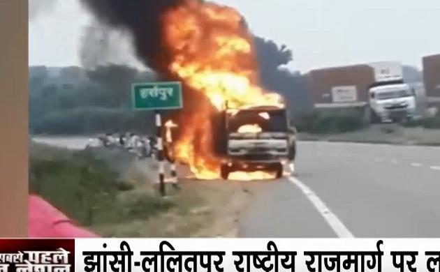 UP Truck Fire: झांसी-ललितपुर राष्ट्रीय हाईवे पर चलती वैन में लगी आग, बाल-बाल बचा ड्राइवर