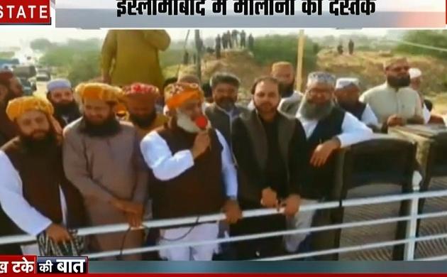 Lakh Take Ki Baat: मौलाना मार्च के डर से कांपा इमरान खान, कंटेनर के किले में बदला इस्लामाबाद