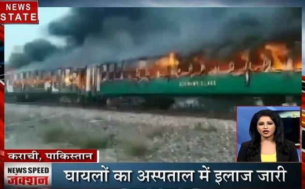 Speed News: कराची ट्रेन में लगी आग, 65 लोगों की मौत,आज बचाने में जुटा बचाव दल, देखें देश दुनिया की खबरें