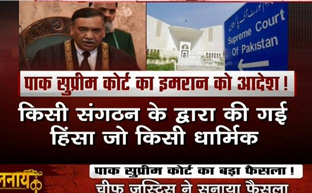 Khalnayak: इमरान खान पर गिरी पाक सुप्रीम कोर्ट की गाज, संसद से कानून बनाकर पास करे आतंकवाद की परिभाषा