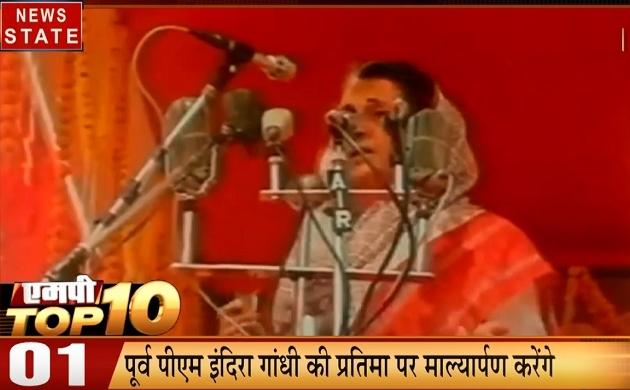 Top 10: इंदिरा गांधी की पुण्यतिथी आज,  2 नवंबर को होने वाली कांग्रेस की बैठक स्थगित, देखें देश दुनिया की खबरें
