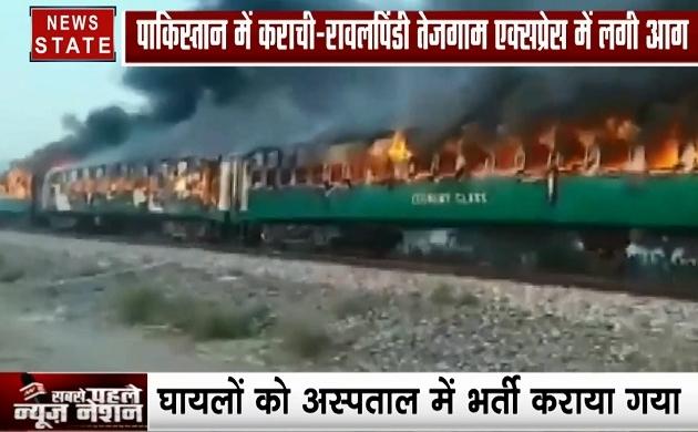 Pakistan: पाकिस्तान में बड़ा हादसा, ट्रेन में आग लगने की घटना से 16 की मौत, 13 से अधिक घायल