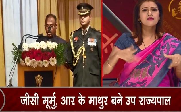 Samachar Vishesh: जीसी मूर्मु बने जम्मू के पहले उप राज्यपाल, कराची-रावलपिंडी एक्सप्रेम से उठी आग की लपटें