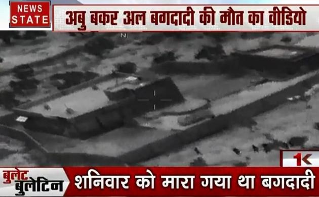 bullet Bulletin: बगदादी की मौत का वीडियो, घाटी में मारे गए आतंकी की शिनाख्त, देखें देश दुनिया की खबरें