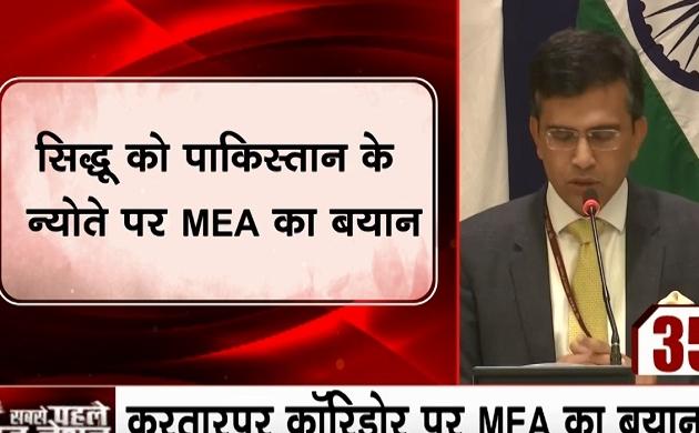 Kartarpur Corridor: करतारपुर कॉरिडोर पर MEA का बयान- पाकिस्तान के न्योते पर सरकार से लेना होगा पॉलिटिकल क्लियरेंस