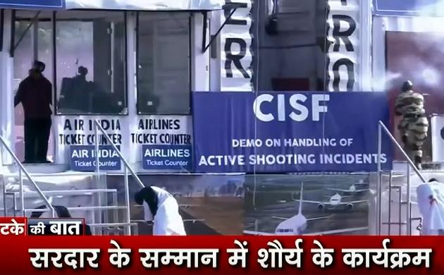 CISF: सरदार पटेल जयंती पर अर्धसैनिक बलों का पराक्रम, CISF का कारनामा देख पीएम मोदी ने बजाई ताली