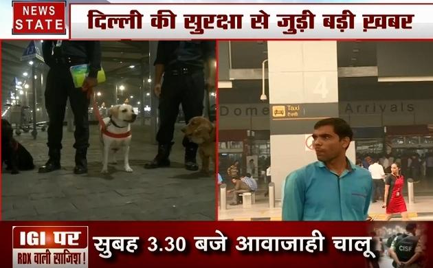 Delhi :इंदिरा गांधी अंतरराष्ट्रीय एयरपोर्ट के टर्मिनल 3 पर मिला लावारिस बैग, मचा हड़कंप