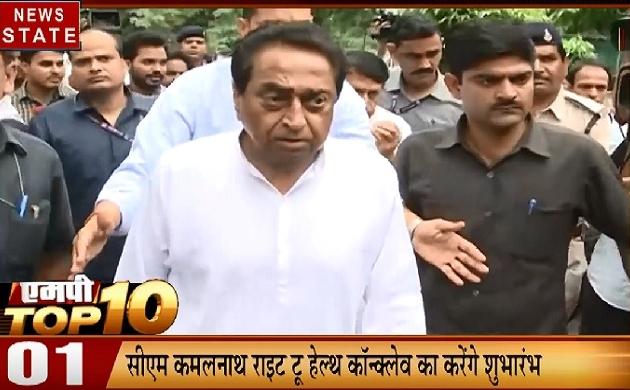 MP top 10: फटाफट अंदाज में जानिए मध्य प्रदेश की दिन भर की बड़ी खबरें