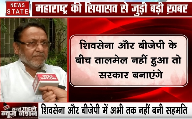 Maharashtra: शिवसेना और बीजेपी में नहीं बनी सहमति, देखें नवाब मलिक का Exclusive Interview