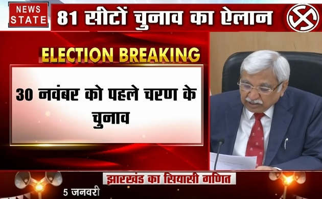 Jharkhand: झारखंड में चुनाव की तारीख का ऐलान, 30 नवंबर को पहले चरण का चुनाव