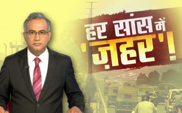 लाख टके की बात: दिल्ली NCR में हेल्थ इमरजेंसी, 4 नवंबर से ऑड ईवन लागू, देखें देश दुनिया की खबरें