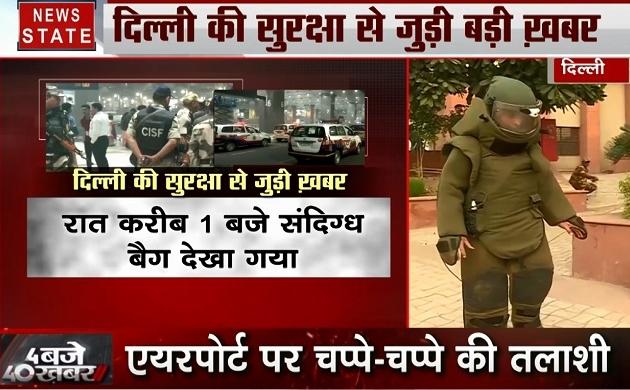 Delhi : देखिए बम को कैसे करते हैं डिफ्यूज, देखें हमारी Exclusive Report