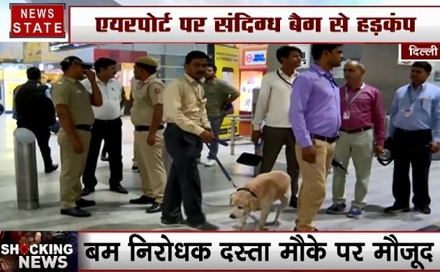 Shocking News: IGI Airport पर मिला संदिग्ध बैग, देखिए ये Video