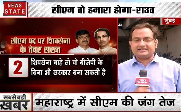 बीजेपी को तगड़ा झटका देने की तैयारी में शिवसेना, संजय राउत बोले- हमारी पार्टी से ही होगा मुख्यमंत्री