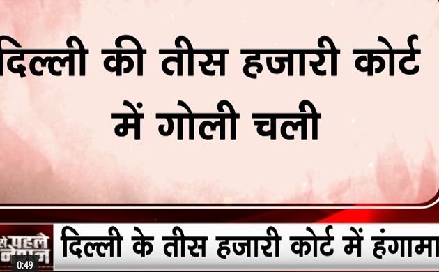 Delhi Court: दिल्ली के तीस हजारी कोर्ट में हंगामा, बहस के बाद पुलिसकर्मी ने वकीलों पर चलाई गोली