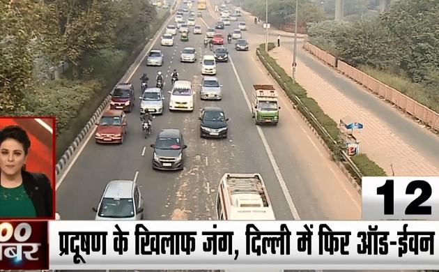 100 Khabrein: प्रदूषण के खिलाफ जंग, दिल्ली सरकार ने बदला 42 विभागों का समय, देखें 100 खबरें फटाफट