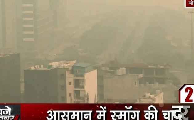 Delhi Pollution: नोएडा में खतरनाक धुंध की चादर से ढ़का आसमान, दिन में छाया अंधेरा