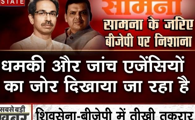 Maharashtra: 'सामना' के जरिए शिवसेना का बीजेपी पर वार- महाराष्ट्र की राजनीति बनीं शोभायात्रा, धमकी से डरने वाले नही