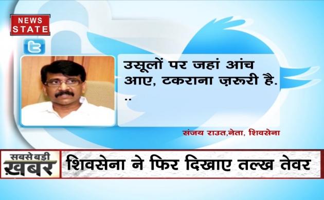 महाराष्ट्र में जारी है बीजेपी और शिवसेना की तकरार, संजय राउत ने किया बीजेपी पर हमला