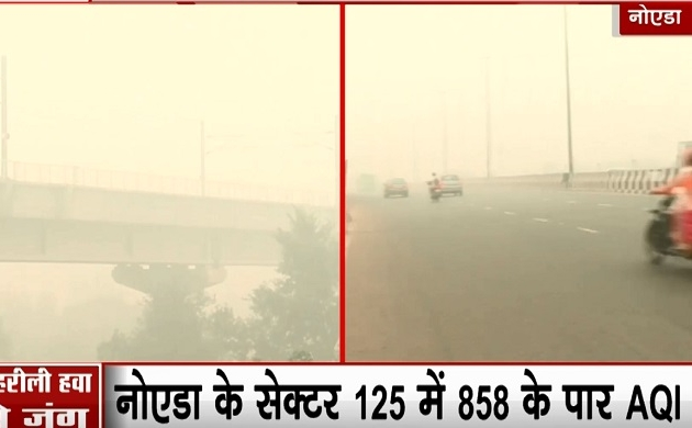 Noida Mahamaya Flyover: नोएडा में प्रदूषण से सांस लेना हुआ मुश्किल, 900 के पार AQI