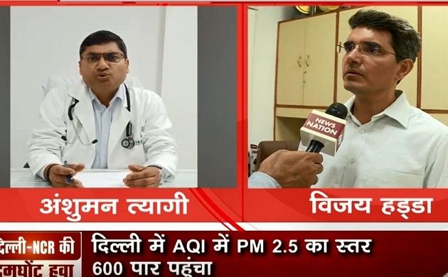 Experts On Pollution: दिल्ली-NCR में प्रदूषण से बचाव के लिए, जानें मेडिकल एक्सपर्ट्स की राय
