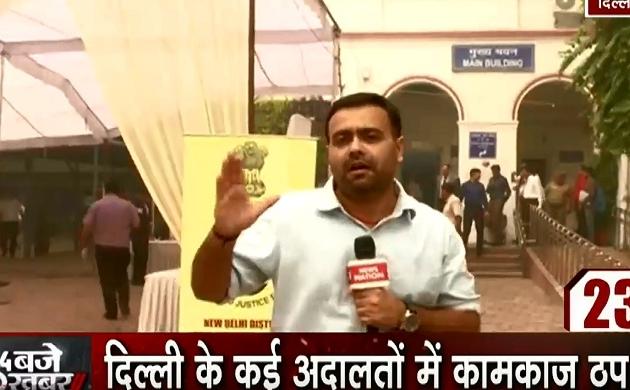 Patiala House Court: दिल्ली की लोक अदालतों में कामकाज रुका, तीस हजारी कोर्ट विवाद का पड़ा असर
