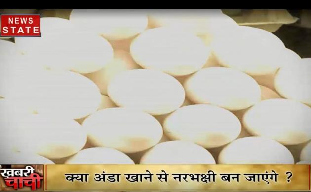 खबरी चाची: अंडा खाने से 'नरभक्षी' बन जाता है इंसान, देखें अंडे वाली सियासत