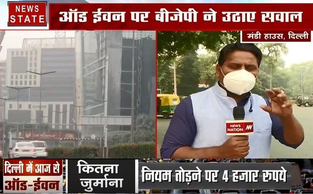 Odd-Even: दिल्ली में Odd-Even के पहले दिन ट्रैफिक पुलिस ने दी है थोड़ी छूट,कल से होगी सख्ती