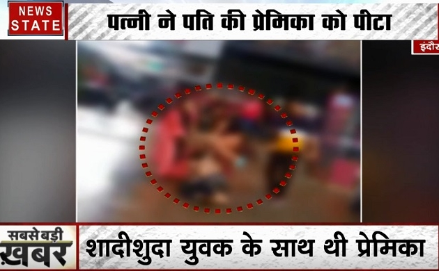Madhya pradesh: प्रेमिका के साथ फिल्म देखने पहुंचा युवक, पत्नी ने बीच सड़क पर की दोनों की धुनाई