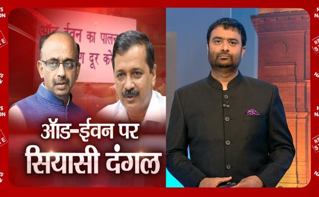 Khoj Khabar: दिल्ली की जहरीली हवा में केंद्र और राज्य सरकार के बीच सियासी दंगल, ऑड-ईवन पर सुप्रीम सवाल