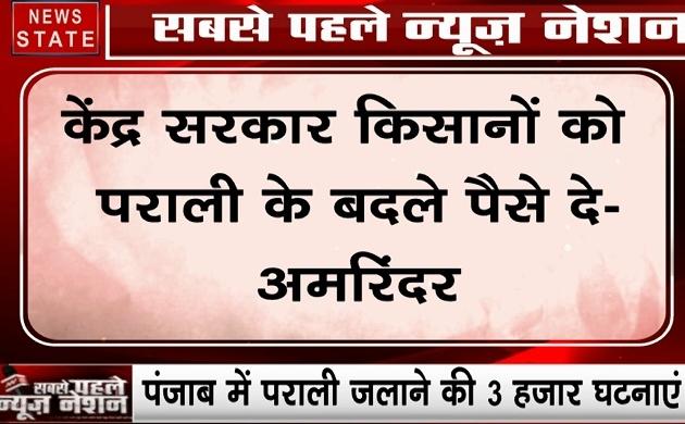 Punjab: पराली जलाने पर कैप्टन अमरिंदर सिंह का बयान, कहा किसानों से केंद्र सरकार खरीदे पराली