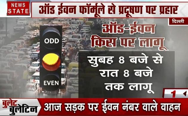 Odd-Even: दिल्ली को बचाने के लिए आज से लागू Odd-Even, बाहर निकलने से पहले जान लें ये नियम