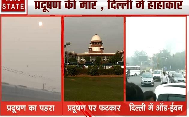 Delhi Pollution: बढ़ते प्रदूषण को लेकर सुप्रीम कोर्ट ने जताई नाराजगी, कहा- प्रदूषण से घुट रहा लोगों का दम