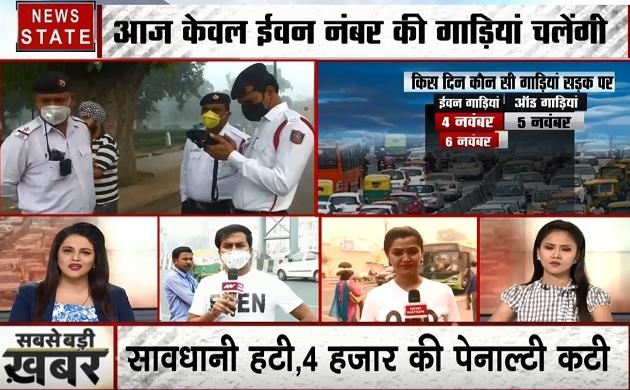 Odd-Even: दिल्ली में आज से ऑड ईवन लागू, देखिए हमारी ग्राउंड रिपोर्ट