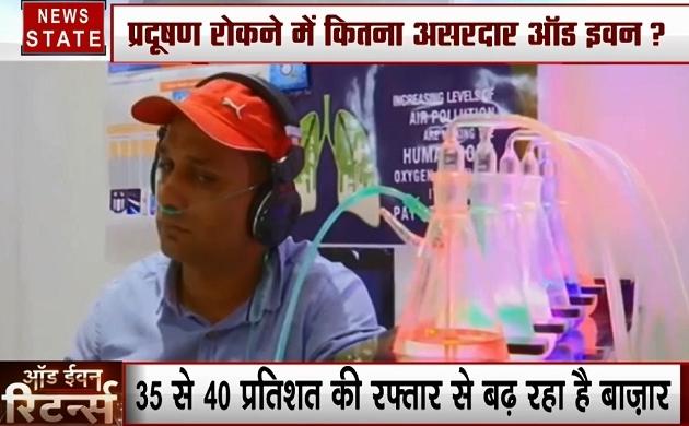 Delhi: प्रदूषण से बचने के लिए खुला ऑक्सीजन बार, यहां म्यूजिक के साथ मिलेगी शुद्ध हवा