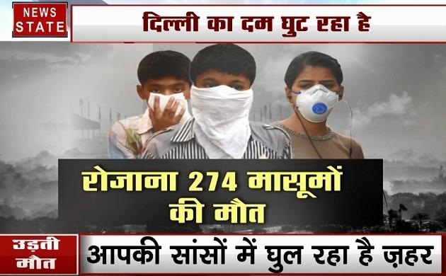 Pollution: Pollution In Delhi-NCR: जानें आपके किन-किन अंगों को है प्रदूषण से खतरा