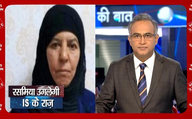Lakh Take Ki Baat: तुर्की के कब्जे में खूंखार बगदादी की बहन, सेना का दावा बहन रसमिया के पास अबु इब्राहिम की जानकारी