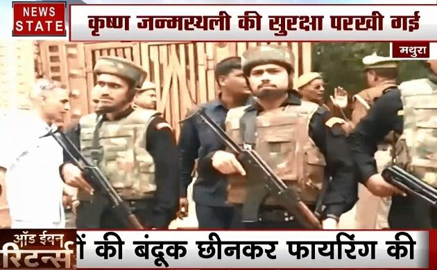 Uttar Pradesh: देखिए कैसे की गई भगवान कृष्ण की जन्मस्थली की सुरक्षा परख