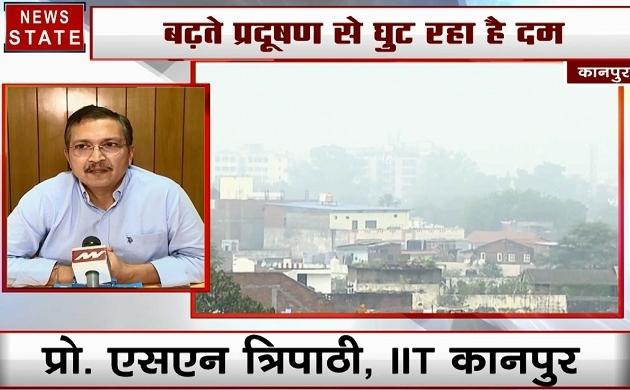 Uttar Pradesh: कानपुर में प्रदूषण से घुट रहा है लोगों का दम, IIT कानपुर ने जताई चिंता