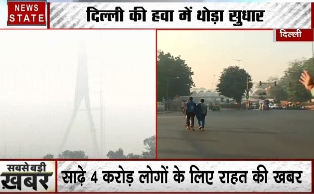 Delhi : दिल्ली के प्रदूषण पर Odd-Even का क्या रहा असर, जानें दिन भर का पूरा घटना क्रम