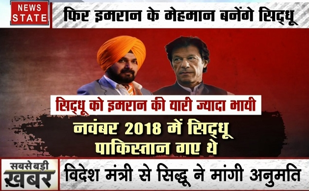 Special:पाक पीएम इमरान खान ने नवजोत सिंह सिद्धू को भेजा करतारपुर साहिब का पहला पास