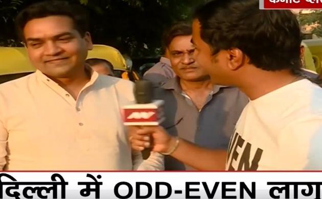 Delhi Odd Even: आप के पूर्व MLA कपिल मिश्रा का बयान- पांच साल पहले दिल्लीवालों से मिला था ऑड ईवन को समर्थन
