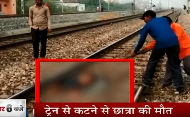 Uttar Pradesh: छात्रा के शव के साथ जानवारों जैसा बर्ताव, फावड़े की मदद से खींचा शव, रेलवे पुलिस बनी तमाशबीन