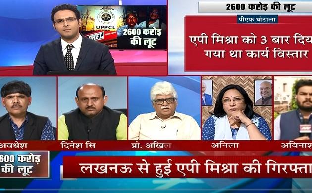 Khabar Vishesh: UPPCL पीएफ 2600 करोड़ रुपए का घोटाला, अखिलेश यादव की प्रेस कॉन्फ्रेंस
