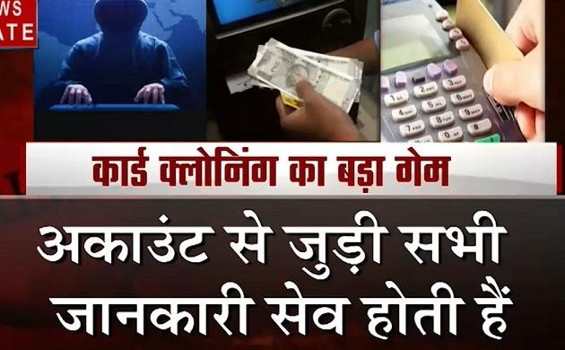 Crime Control: सावधान ! कार्ड क्लोनिंग के जरिए अकाउंट से चंद मिनटों में गायब हो सकते हैं  आपके पैसें