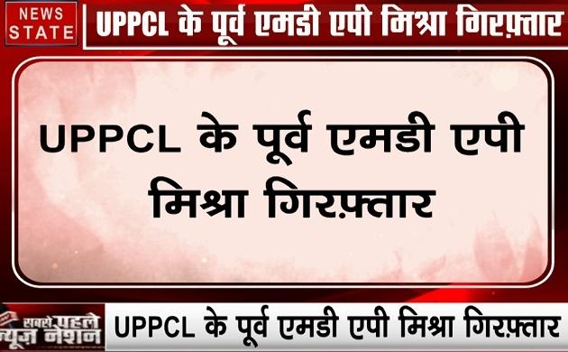 Uttar pradesh: बिजली घोटाले में UPPCL के पूर्व एमडी एपी मिश्रा की गिरफ्तारी