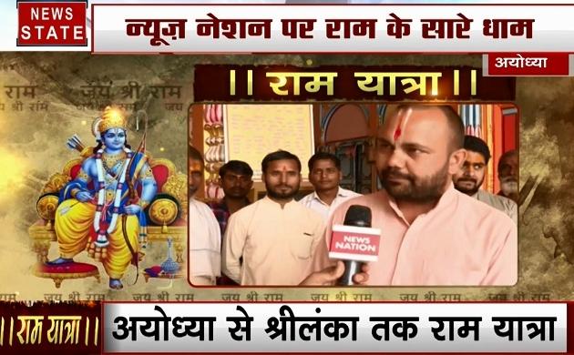 Special : देखिए भगवान श्री राम की निशानियां, करें भगवान राम के जीवन के दर्शन