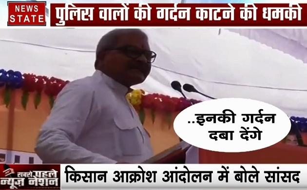 Madhya Pradesh: बीजेपी सांसद के बिगड़े बोल, कहा काट देंगे गर्दन